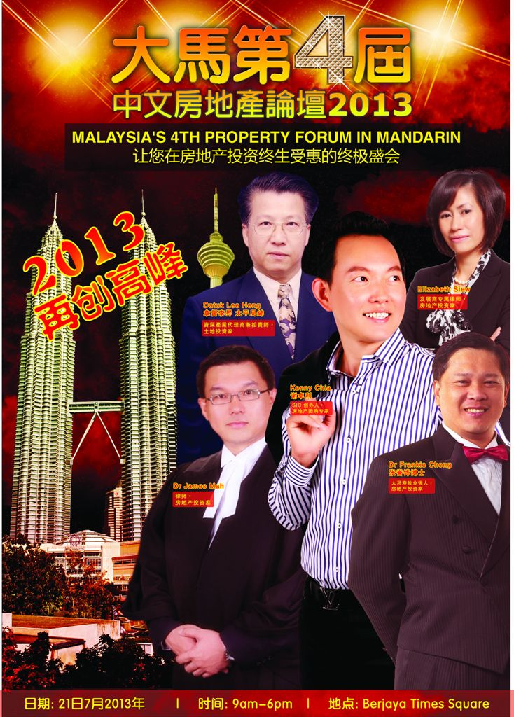 SIC 4th Property Forum Poster