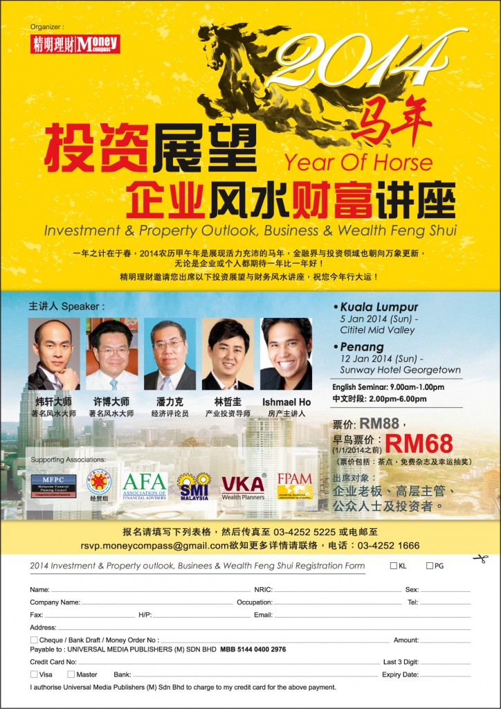 2014 Investment & Property Outlook, Business & Wealth Feng Shui Seminar